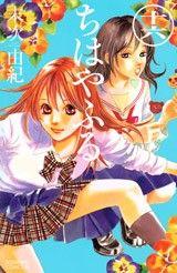 Manga Collection, Manga Books, Beautiful Cover, Manga Covers, Shoujo, Manga Anime, Princess Zelda, Animation, Cosplay