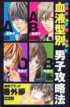 Baka-Updates Manga - How to Get a Guy Sorted by Blood Type