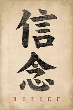 Keep Calm Collection - Japanese Calligraphy Belief, poster print, $6.99 (https://www.keepcalmcollection.com/japanese-calligraphy-belief-poster-print/)