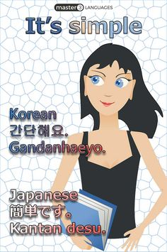 "Master3Languages - Korean, Japanese, English — How do you say ""It's simple."" in your language?"