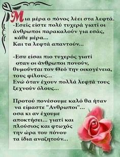 Greek Quotes, Greek Language, Kids And Parenting, Wise Words, Life Is Good, Life Quotes, Wisdom, Faith, Sayings