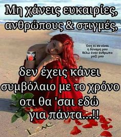 Min xaneis.. Live Laugh Love, Greek Quotes, Notes, Wisdom, Thoughts, Life, Inspiration, Paracord, Projects