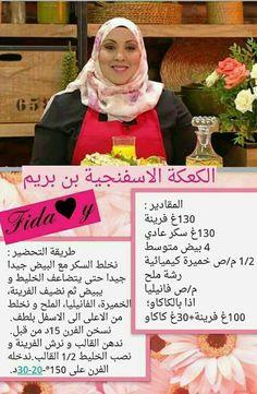 Pâtisserie Arabic Dessert, Arabic Sweets, Cooking Chef, Cooking Recipes, Mini Cakes, Cupcake Cakes, Tunisian Food, Algerian Recipes, Arabian Food