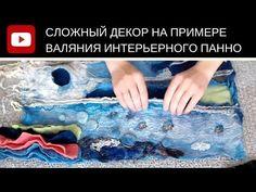 FELTING How to make 3D texture with felt Панно из шерсти Работа с блокираторами - YouTube