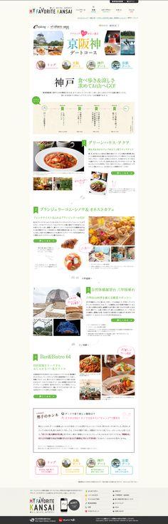 【特集Vol.35】神戸デートコース アクティブ女子が引っ張る 京阪神デートコース:マイ・フェイバリット関西.png