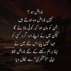 Urdu Quotes, Islamic Quotes, Qoutes, Islamic Dua, Urdu Words, Love Poetry Urdu, Madina, Romantic Love Quotes, Deep Words