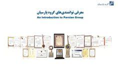 سازه های شناور گروه پارسیان