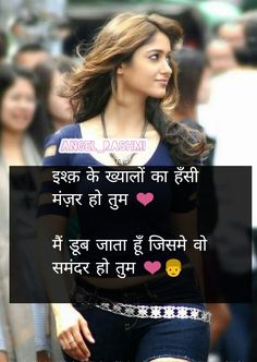 Love Sayri, Beautiful Love Quotes, Sad Love Quotes, Love Heart, Me Quotes, Sayri Hindi Love, Cute Drawings Of Love, Dosti Shayari, Definition Of Love