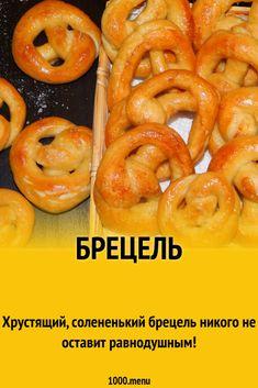 Хрустящий, солененький брецель никого не оставит равнодушным! Tart, Shrimp, Food And Drink, Menu, Bread, Vegetables, Cooking, Menu Board Design, Kitchen
