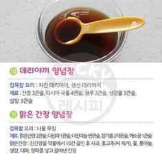 요리책이 필요없는 14가지양념비법 : 네이버 블로그 Cooking Tips, Cooking Recipes, Vegan Meal Prep, Korean Food, Light Recipes, Food Plating, No Cook Meals, Asian Recipes, Lorem Ipsum