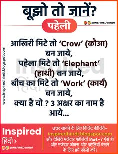 "आखिरी मिटे तो ""Crow"" (कौआ) बन जाये,  पहेला मिटे तो ""Elephant"" (हाथी) बन जाये,  बीच का मिटे तो ""Work"" (कार्य) बन जाये,  क्या है वो ? 3 अक्षर का नाम है आये. Hard Riddles With Answers, Funny Puzzles, Crow, Elephant, Inspiration, Biblical Inspiration, Raven, Funny Riddles, Crows"