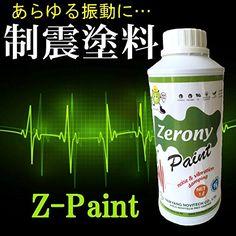 高性能 制振塗料 Zペイント 1L
