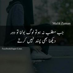Urdu Quotes, Islamic Quotes, Quotations, Deep Words, True Words, Hiding Quotes, Husband Quotes From Wife, Word Board, Urdu Thoughts