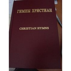Russian - Ameican Hymnal Christian Hymns (Hymns Both in English and Russian for Churches)