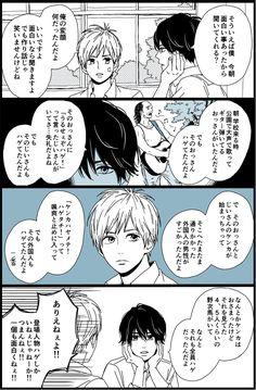 高野 苺 (@ichigo_takano) さんの漫画 | 42作目 | ツイコミ(仮)
