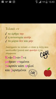 Greek Language, Teaching Tips, English, Education, Kids, Decor, School, Young Children, Boys
