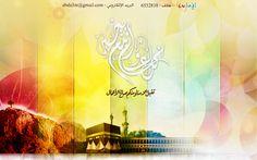 Eid al Adha Greeting Cards 2014