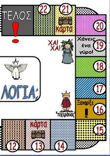 Δημιουργίες από καρδιάς... Mythology, Playing Cards, Kids Rugs, Comics, Projects, Greek, Blog, Log Projects, Kid Friendly Rugs