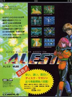 Aleste ad by Compile for MSX2.