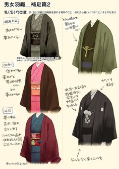 Source by clothing japan Japanese Costume, Japanese Kimono, Japanese Geisha, Japanese Outfits, Japanese Fashion, Japanese Clothing, Yukata, Mode Kimono, Drawing Clothes