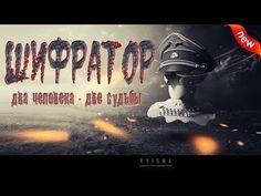 ШИФРАТОР ПРЕМЬЕРА 2017 русские военные фильмы 2017 новинки, сериалы 2017 HD - YouTube
