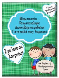 Teachers Corner, Kids Corner, Special Education, Teaching, Activities, Children, School, Books, Crafts
