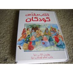 Amazon.com: Persian Children's Bible / Today's Persian Version - Farsi Language: Bible Society, Pat Alexander: Books $34.99