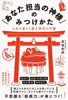 ダ・ヴィンチニュースで『「あなた担当の神様」のみつけかた』(真壁辰郎/飛鳥新社)のあらすじ・レビュー・感想・発売日・ランキングなど最新情報をチェック!ダ・ヴィンチニュースは、漫画や小説など様々なジャンルの本に関するニュースサイトです。神様,神社 Best Books To Read, Good Books, Diy Fashion Projects, Something To Remember, Japanese Graphic Design, Light Novel, Book Quotes, Trivia, Illustrations Posters