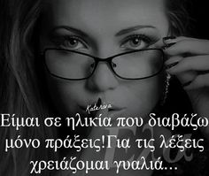 Smart Quotes, Cute Quotes, Best Quotes, Win My Heart, Greek Quotes, True Words, Wisdom Quotes, Deep Thoughts, Woman Quotes