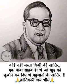 B R Ambedkar, Reality Quotes, Cute Wallpapers, Buddha, Father, Fictional Characters, Cute Backgrounds, Dads