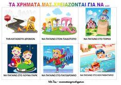 dreamskindergarten Το νηπιαγωγείο που ονειρεύομαι !: Λίστες αναφοράς : Τα χρήματα μου χρειάζονται για να ... Piggy Bank Craft, Saving Money, Family Guy, Blog, Kids, Crafts, Character, Young Children, Boys