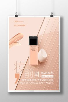 Skin care poster design Ideas for 2019 Skin Color Chart, Makeup Poster, Skin Tightening Mask, Dark Spots On Skin, Creative Poster Design, Cosmetic Design, Diy Skin Care, Simple Makeup, Good Skin