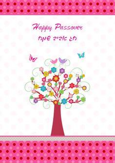 greeting cards rosh hashanah