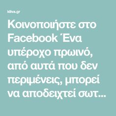 Κοινοποιήστε στο Facebook Ένα υπέροχο πρωινό, από αυτά που δεν περιμένεις, μπορεί να αποδειχτεί σωτήριο, τουλάχιστον για την κοιλίτσα σου που αυτή τη στιγμή την κοιτάς να μεγαλώνει. Ναι, ναι. Μην το αρνείσαι. Φτιάξε το παρακάτω αφέψημα και θα δεις... Facebook, Cooking, Tips, Kitchen, Advice, Cuisine