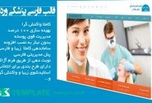 Headlt Press Medical Responsive Wordpress Template  fully responsive seo freindly ...