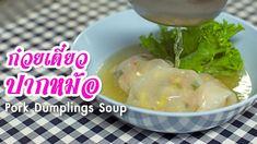ก๋วยเตี๋ยวปากหม้อ Pork Dumplings Soup : ตามสั่ง (ของว่าง) - YouTube Dumplings For Soup, Thai Cooking, Pork, Kale Stir Fry, Pork Chops