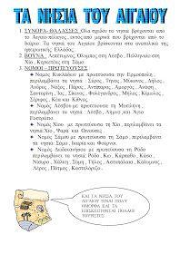Greek, Teacher, Education, Words, School, Professor, Teachers, Onderwijs, Learning