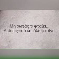 Αποτέλεσμα εικόνας για στιχακια αγαπης Live Laugh Love, Greek Quotes, Relationship Goals, Relationships, Love Words, Life Lessons, Love Quotes, Love You, Wisdom
