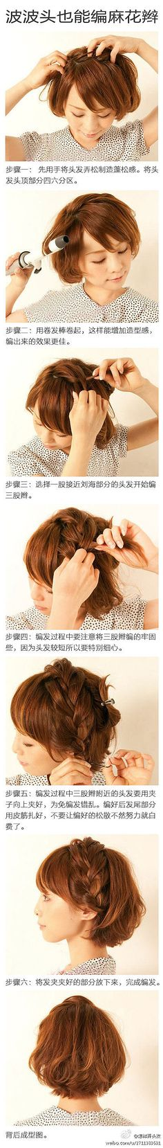 Cute hairstyle for short hair but cab definitely be used for long hair too