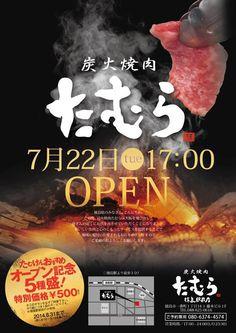 炭火焼肉たむら Menu Design, Logo Design, Japanese Menu, Food Promotion, Food Banner, Korean Beef, Poster Ads, Packaging Design, Food Photography