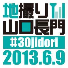 地撮り山口長門ロゴ #30jidori