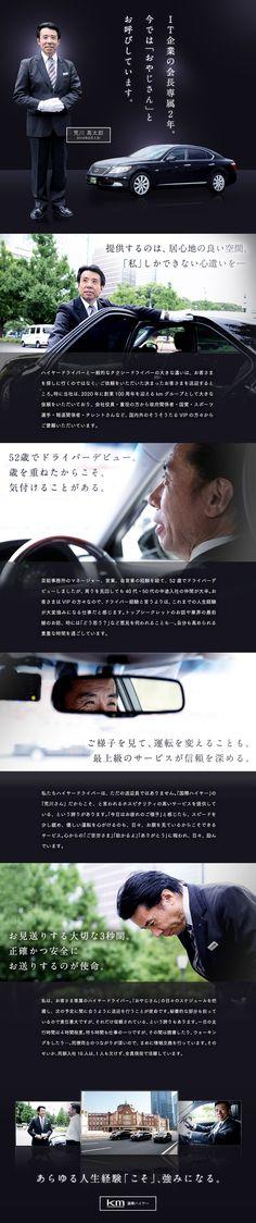 国際ハイヤー株式会社【kmグループ】/平均年収500万円/VIPを送迎するハイヤードライバー(未経験歓迎・年齢不問)の求人PR - 転職ならDODA(デューダ)