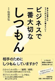 ビジネスで一番大切なしつもん / 松田充弘
