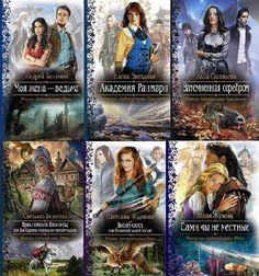 Книжная серия - Романтическая фантастика - 244 книги (2011-2017) FB2