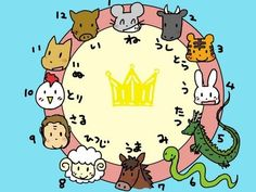 Activities and videos for teaching your children about the Jyuunishi (Japanese Zodiac Animals). Great activities for the new year! じゅうにし、十二支