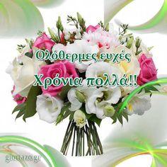 Κάρτες με Ευχές Εορτών και Γενεθλίων Εικόνες με Λουλούδια - giortazo Crown, Good Morning Greetings, Be Nice, Corona, Crowns, Crown Royal Bags