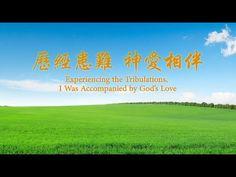 【東方閃電】全能神教會福音微電影《歷經患難 神愛相伴》