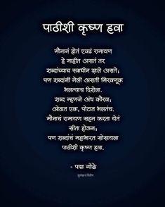 Inspirational Quotes In Marathi, Marathi Love Quotes, Marathi Poems, Motivational Poems, Marathi Msg, Morals Quotes, Bio Quotes, Poem Quotes, Qoutes