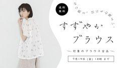 ナチュランメールマガジン Cafe Design, Flyer Design, Layout Design, Web Design, Graphic Design, Thumbnail Design, Sapporo, Fashion Graphic, Web Banner