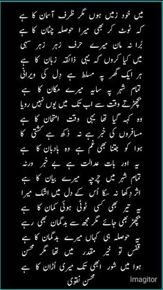 Urdu Funny Poetry, Best Urdu Poetry Images, Love Poetry Urdu, Poetry Quotes, Urdu Quotes, Wise Quotes, Nice Poetry, My Poetry, Mohsin Naqvi Poetry